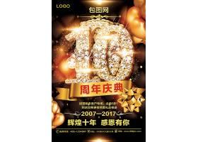 高端大气地产金融行业黑金10周年庆典海报