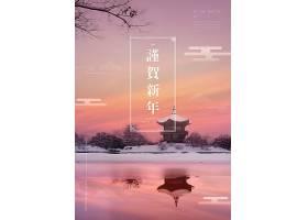韩式冬季下雪新年快乐谨贺新年主题海报设计