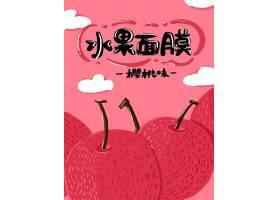 水果面膜包装袋设计