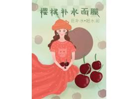 樱桃补水面膜包装袋设计