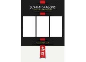 寿司主题2016通用日历年历月历模板