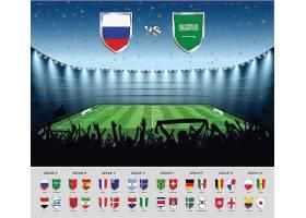 世界杯足球赛主题体育运动项目矢量插画