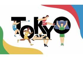 运动会主题体育运动项目矢量插画