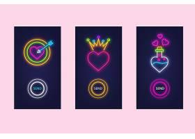 情人节霓虹灯图形图案主题APP启动页设计