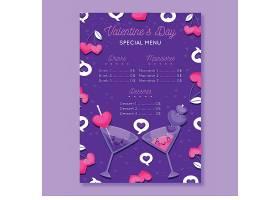 个性创意情人节快乐菜单海报背景素材