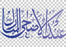 开斋节横幅,横幅,书法,线路,徽标,文本,蓝色,穆罕默德,Shukr,崇拜