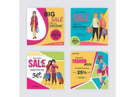 插画风时尚女性购物促销活动插画设计