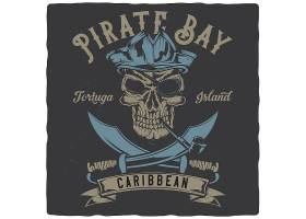 骷髅海盗标志主题时尚个性T恤印花图案设计