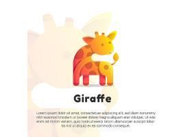长颈鹿形象主题LOGO徽章图标设计