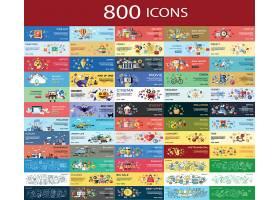800款通用实用主题个性简洁UI图标设计