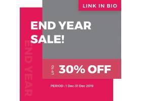 粉红色时尚电商促销活动通用标签设计