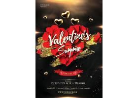 浪漫情人节活动海报宣传页