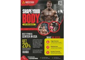运动健身宣传海报模板