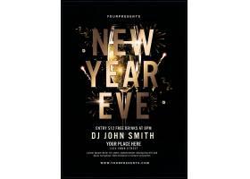 黑金大气香槟新年派对海报设计