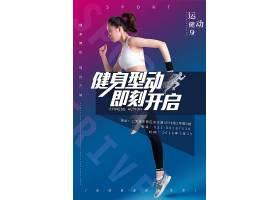 女性跑步健身塑形海报