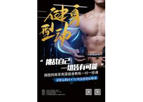 黑色大气运动健身海报设计