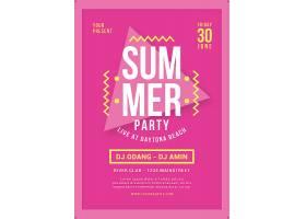 粉色几何图形夏日派对主题海报设计