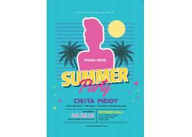 个性时尚夏日派对主题海报设计