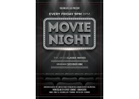 电影之夜主题海报设计