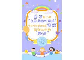 创意卡通画快乐儿童节儿童节日海报素材手抄报