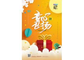 创意快乐儿童节儿童节日海报素材手抄报