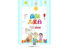 创想国际快乐儿童节儿童节日海报素材手抄报