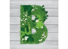 创意天然绿色大自然字母绿草花装饰大写字母B元素