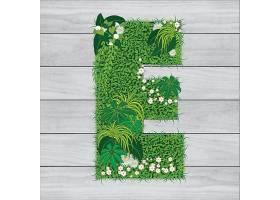 创意天然绿色大自然字母绿草花装饰大写字母E元素