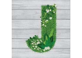 创意天然绿色大自然字母绿草花装饰大写字母J元素