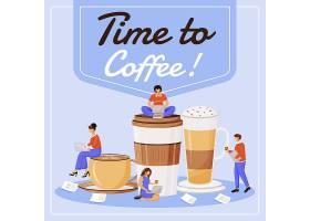 咖啡时间下午茶主题矢量元素矢量素材设计