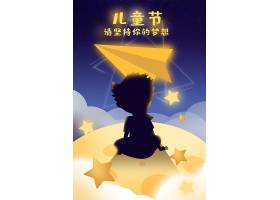 时尚清新六一儿童节海报插画