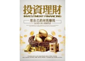 金蛋金块金融投资理财海报