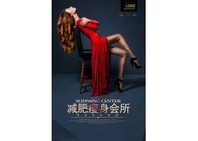 性感红裙美女主题减肥塑身海报