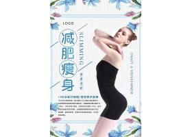 清新花卉主题减肥塑身健身海报