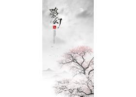 梦幻唯美意境中国风海报背景