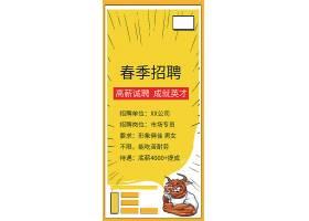 缺人招兵买马招贤纳士招聘会展架海报通用模板