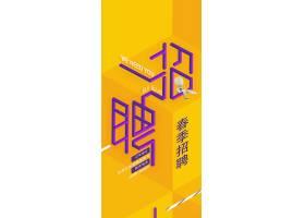 行业通用招兵买马招贤纳士招聘会展架海报模板
