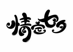 情定七夕艺术字