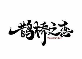 鹊桥之恋艺术字