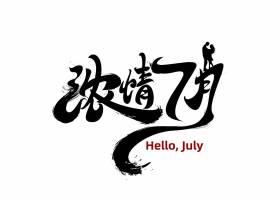 浓情7月艺术字