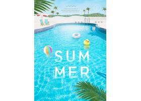 泳池派对主题夏天海报