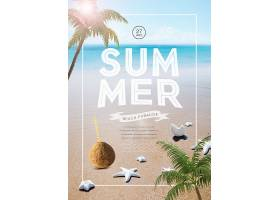 夏季沙滩主题夏天海报