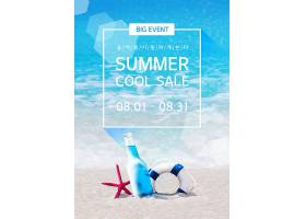 夏日促销主题夏天海报