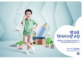 清新时尚儿童梦想家主题海报设计