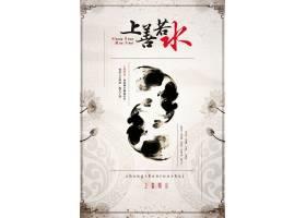 上善若水主题中国风水墨海报模板