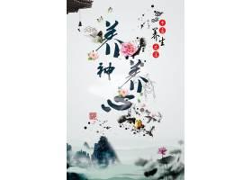 养身养心养生主题中国风水墨海报模板
