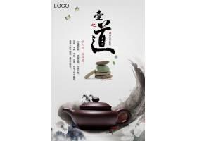 茶道茶壶主题中国风水墨海报模板