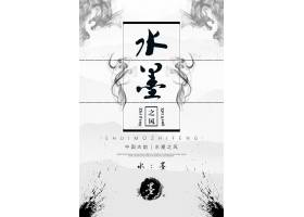 中国古韵主题中国风水墨海报模板