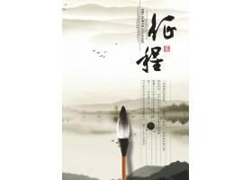 征程主题中国风水墨海报模板