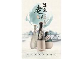 陈年老酒主题中国风水墨海报模板